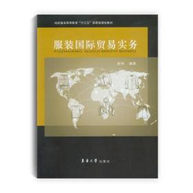 服装国际贸易实务