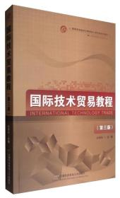 国际技术贸易教程(第三版)9787563825868