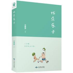 找点乐子:汪曾祺散文精选