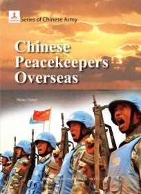 中国军队与联合国维和行为:英文