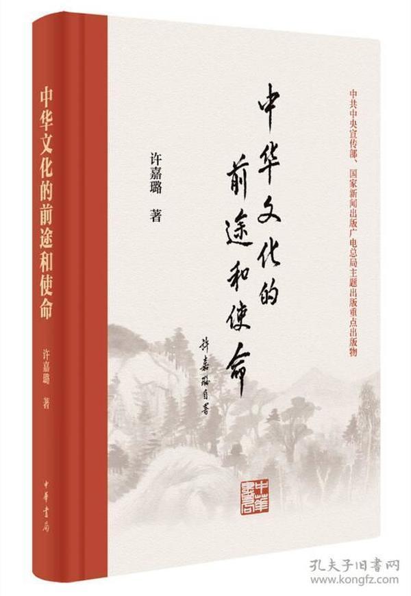 中华文化的前途和使命