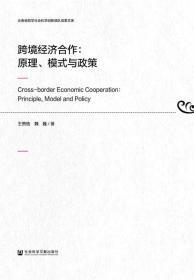 跨境经济合作;原理、模式与政策