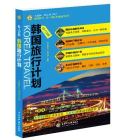 私人定制 韩国旅行计划9787517033820(A24-8)