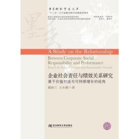 正版】企业社会责任与绩效关系研究