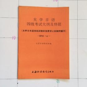 大学日语四级考试大纲及样题