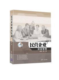 民营企业财务管理