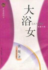 大浴女 铁凝 春风文艺出版社 9787531322214