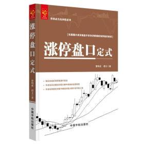 涨停盘口定式/曹明成实战炒股系列