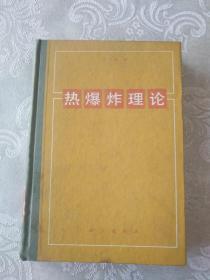 《热爆炸理论》馆藏,精装只印750册!!家中铁橱
