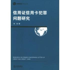 信用证信用卡犯罪问题研究——经济刑法研究丛书