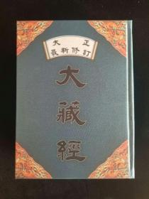 大正新修大藏经,全100册,(台湾福峰出版)