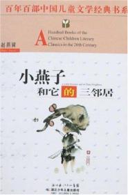 百年百部中国儿童文学经典书系:小燕子和它的三邻居