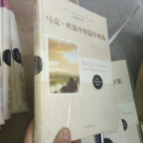 名著新译书系 马克·吐温中短篇小说选