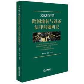 文化财产的跨国流转与返还法律问题研究