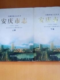 安庆市志 (1978--2000)上下