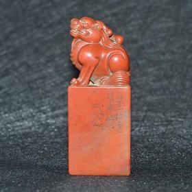 寿山石 老性精品 朱砂石 瑞兽印章 金石篆刻
