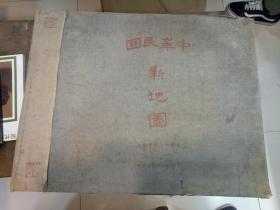 中华民国新地图(申报六十周年纪念) 布面精装4开大本
