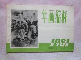 年画缩样·延边1981年画缩样(黑白版5页)