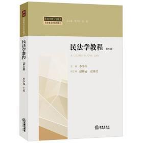 民法学教程(第三版)