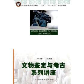 文物鉴定与考古系列讲座