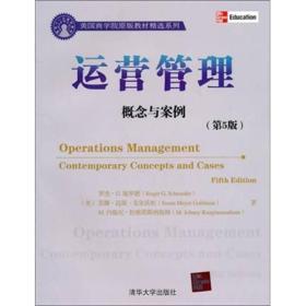 运营管理:概念与案例(第5版)