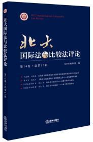 北大国际法与比较法评论(4卷 总7辑)