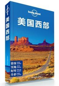 Lonely Planet 旅行指南系列:美国西部