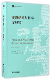 弗洛伊德与哲学论解释/当代外国人文学术译丛