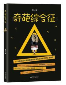 (长篇小说)奇葩综合征【塑封】