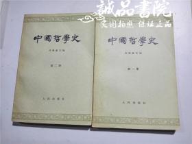中国哲学史【 第1+2册2本缺第3册】 32开 平装 任继愈 主编 人民出版社  九五品