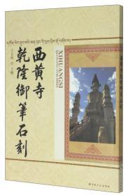 西黄寺乾隆御笔石刻 专著 王长鱼主编 xi huang si qian long yu bi shi ke