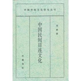 中国民间目连文化