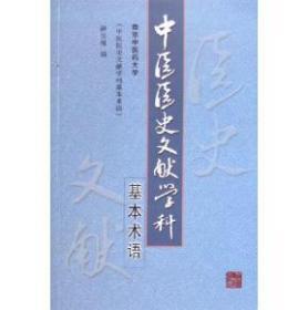 中医医史文献学科基本术语