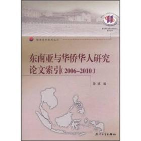 东南亚与华侨华人研究论文索引(2006-2010)