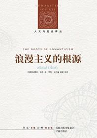 浪漫主义的根源( 新编版 人文与社会译丛 全一册)