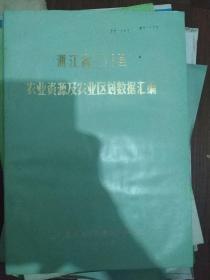 浙江省三门县农业资源及农业区划数据汇编