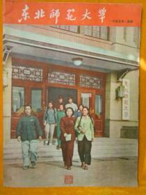 东北师范大学(画册)1955年