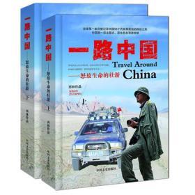 一路中国——怒放生命的壮游(上下)