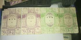 工农的书,斯大林,万岁斯大林,三天净,我们工人有力量(4本)1951年,