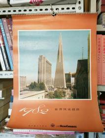 世界风光挂历(1982年全13张)