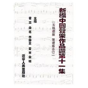 新编中国声乐作品选 第十一集