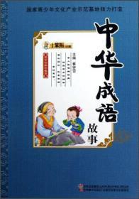国学经典珍藏馆:中华成语故事