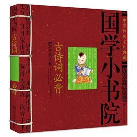 中华传统文化典藏·国学小书院:古诗词必背