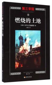 燃烧的土地:第三帝国系列(修订版)19