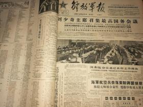 解放军报1964年12月份合订本