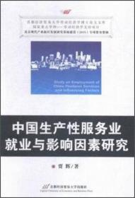 中国生产性服务业就业与影响因素研究