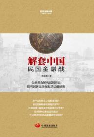 解套中国 民国金融战
