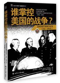 谁掌控美国的战争?:美国参谋长联席会议史(1942-1991年)
