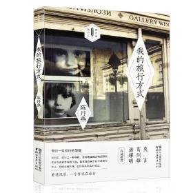 陈丹燕·旅行汇:我的旅行方式(签名版)