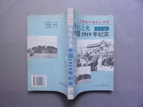 世纪之光:中国1919年纪实(20世纪中国风云书系)